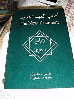 Arabic-English New Testament, Green Paperback / King James Version (KJV) – Arabic Van Dyck Version / 2007 1st Printing