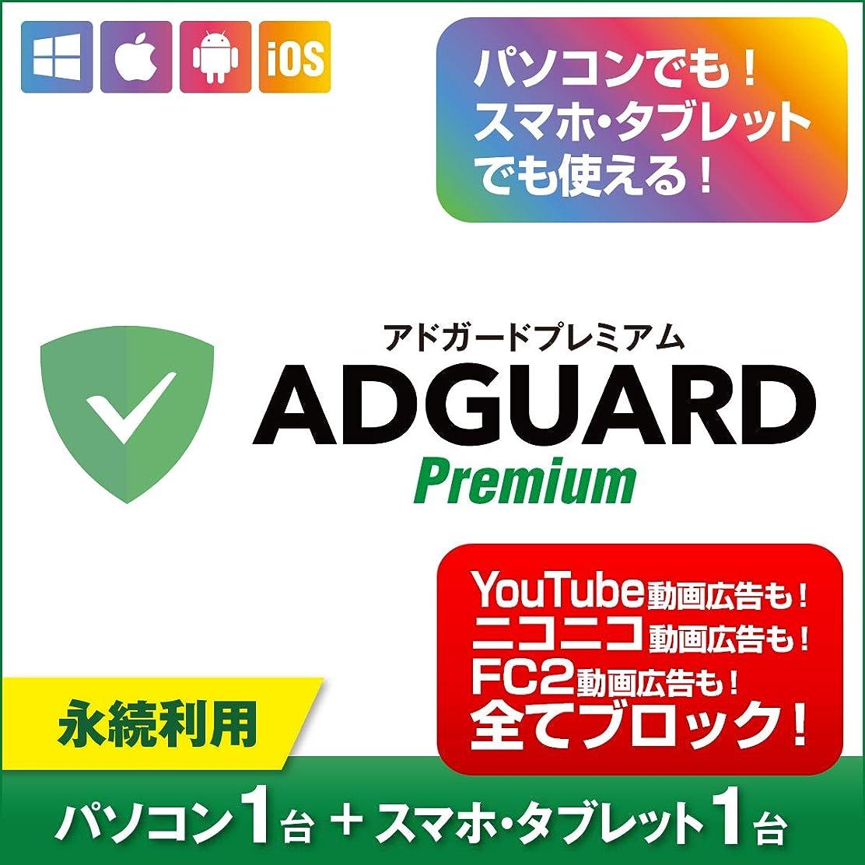 に勝る毛皮ハリウッドAdGuard Premium(アドガードプレミアム) パソコン1台+スマホ?タブレット1台|ダウンロード版