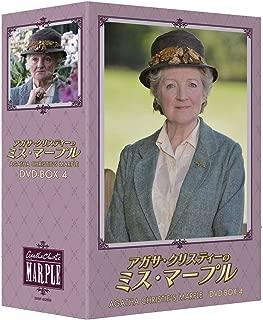アガサ・クリスティーのミス・マープルDVD-BOX4