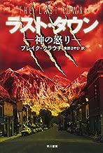 Wayward Pines: The Last Town (Japanese Edition)