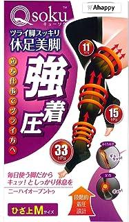 [Amazon限定ブランド] Qsoku(キューソク) 極着圧ソックス ニーハイオープントゥ Mサイズ -あなたの脚に極上の休息を- ahappy