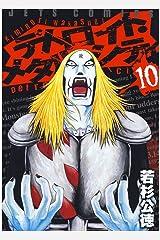 デトロイト・メタル・シティ 10 (ジェッツコミックス) Kindle版
