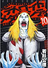 表紙: デトロイト・メタル・シティ 10 (ジェッツコミックス) | 若杉公徳