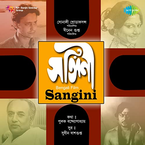 Sangini (Original Motion Picture Soundtrack)