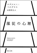 表紙: 服従の心理 (河出文庫) | S・ミルグラム