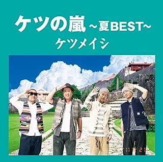 ケツの嵐 〜夏BEST〜