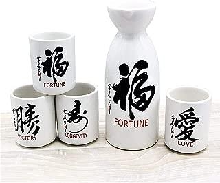 Japanese Ceramic Sake Set ~ 5 Piece Sake Set ( with 1 TOKKURI bottle and 4 OCHOKO cups) With Good Fortune Symbols