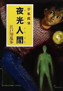 ([え]2-19)夜光人間 江戸川乱歩・少年探偵19 (ポプラ文庫)