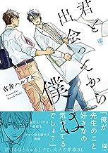 表紙: 君と出会ってから僕は【電子限定かきおろし付】 (ビボピーコミックス) | 吉井ハルアキ
