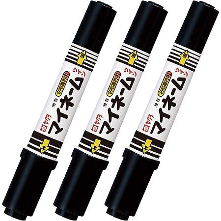 サクラクレパス 名前ペン 油性 マイネームツイン 太字・細字 黒 3本 YKT-L3P