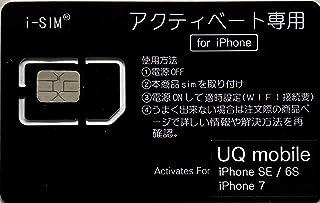 UQ mobile【全iOS対応】【無契約無番号圏外表示アクティベート専用】iPhone 6S /iPhone 7/iPhone SE専用 NanoSIMアクティベーション アクティベートカード UQmobile専用