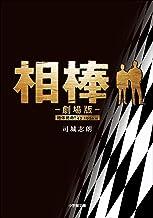 表紙: 相棒 ―劇場版―   戸田山雅司
