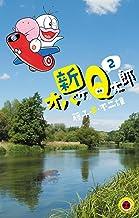 表紙: 新オバケのQ太郎(2) (てんとう虫コミックス) | 藤子・F・不二雄