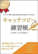 素人が即日プロになれるキャッチコピーの練習帳: 短い、簡単、効果絶大 (World One研究所)