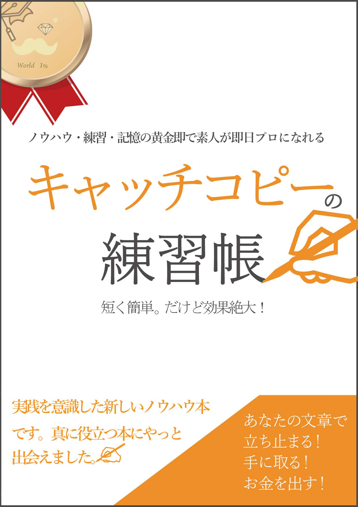 Catch Copy Workbook for the Beginners: Short Simple Phenomenal Become a Professional Instantly (World One Institution) (Japanese Edition)
