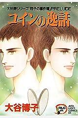 翔子の事件簿シリーズ!! 3 コインの逸話 (A.L.C. DX) Kindle版