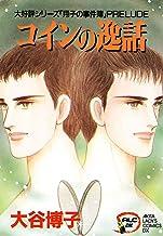 表紙: 翔子の事件簿シリーズ!! 3 コインの逸話 (A.L.C. DX) | 大谷博子