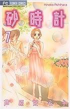 表紙: 砂時計(7) (フラワーコミックス) | 芦原妃名子