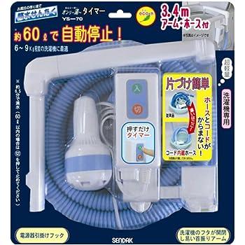 センタック 風呂水ポンプ ホワイト・ブルー 41.5×57.5×33.5cm YS-70