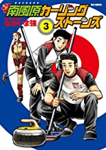 表紙: 南風原カーリングストーンズ(3) (ビッグコミックス) | なかいま強