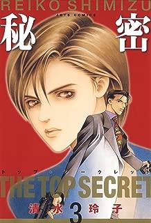 秘密 -トップ・シークレット- 3 (ジェッツコミックス)