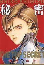 表紙: 秘密 -トップ・シークレット- 3 (ジェッツコミックス) | 清水玲子