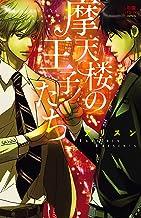 摩天楼の王子たち (MIU 恋愛MAX COMICS)