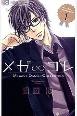 メガ∞コレ(1) (フラワーコミックス) Kindle版