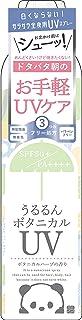 クイックレスポンス ミミ・アミィ UVカットスプレー (日焼け止め) ボタニカルハーブの香り 250グラム (x 1)