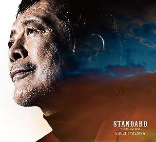 STANDARD 〜THE BALLAD BEST〜 (初回限定盤A-DVD版)