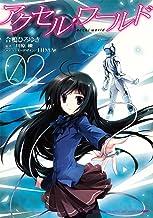 表紙: アクセル・ワールド02 (電撃コミックス) | 合鴨 ひろゆき
