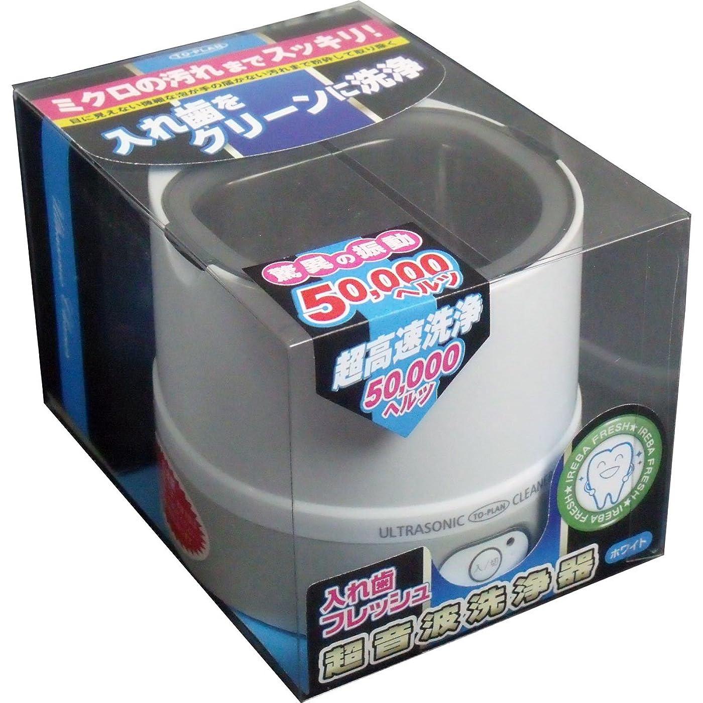 矢彼自身弱めるTO-PLAN(トプラン) 超音波入れ歯洗浄器 TKSM-008(W)