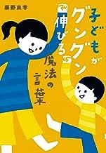表紙: 子どもがグングン伸びる魔法の言葉 (祥伝社黄金文庫) | 藤野良孝