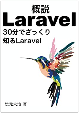 The outline of Laravel for myself (Japanese Edition)
