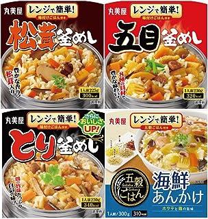 【4種】計24食 丸美屋 レンジで簡単 釜めし 4種セット 〔松茸・鶏・五目・海鮮あんかけ〕×各6食 合計24食セット