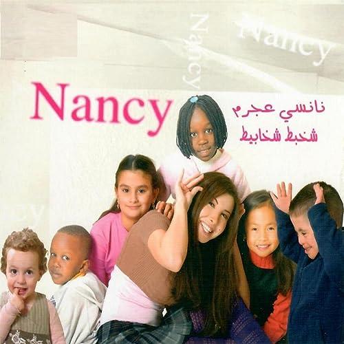 NANCY MP3 TÉLÉCHARGER AJRAM SHATER