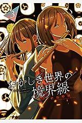 おかしき世界の境界線(3) (裏少年サンデーコミックス) Kindle版