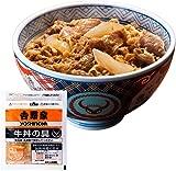 ★【タイムセール祭り】さらに5%OFF!吉野家 冷凍牛丼の具  20食入りが6,300円!