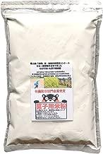 菓子用米粉 熊本県産 ヒノヒカリ 極献上米使用 500g