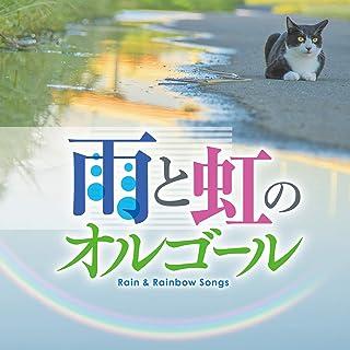 RAIN (SEKAI NO OWARI)