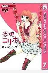 微糖ロリポップ 7 (りぼんマスコットコミックスDIGITAL) Kindle版
