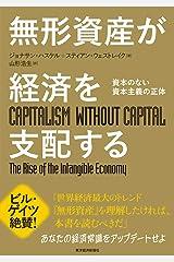 無形資産が経済を支配する: 資本のない資本主義の正体 Tankobon Hardcover