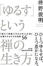 表紙: 「ゆるす」という禅の生き方   枡野俊明