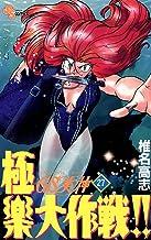 表紙: GS美神 極楽大作戦!!(27) GS美神 (少年サンデーコミックス) | 椎名高志