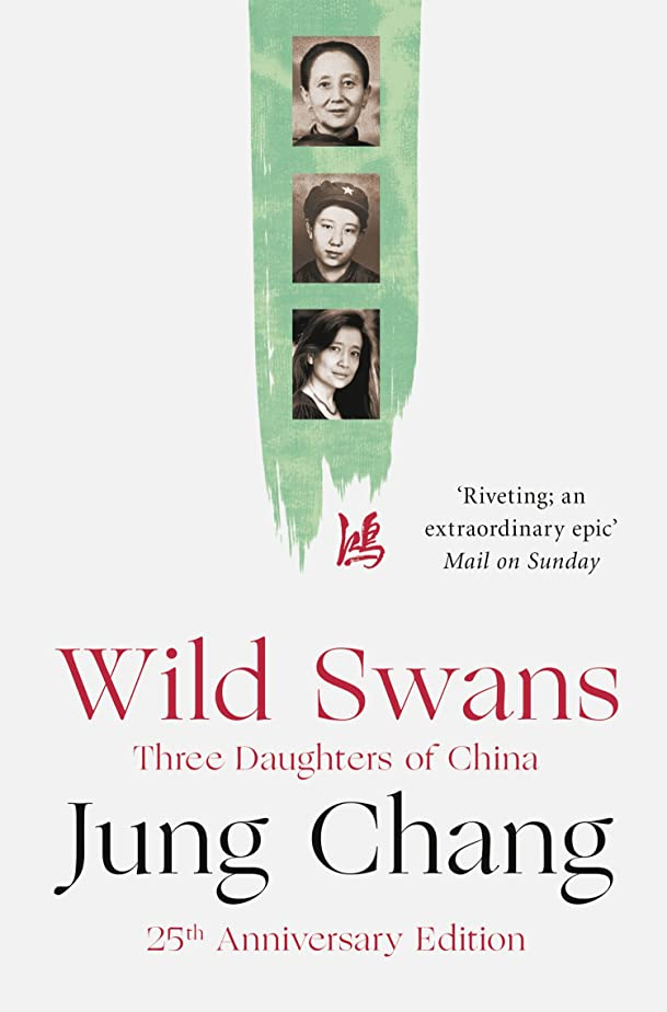 敵対的汚い理論Wild Swans: Three Daughters of China (English Edition)