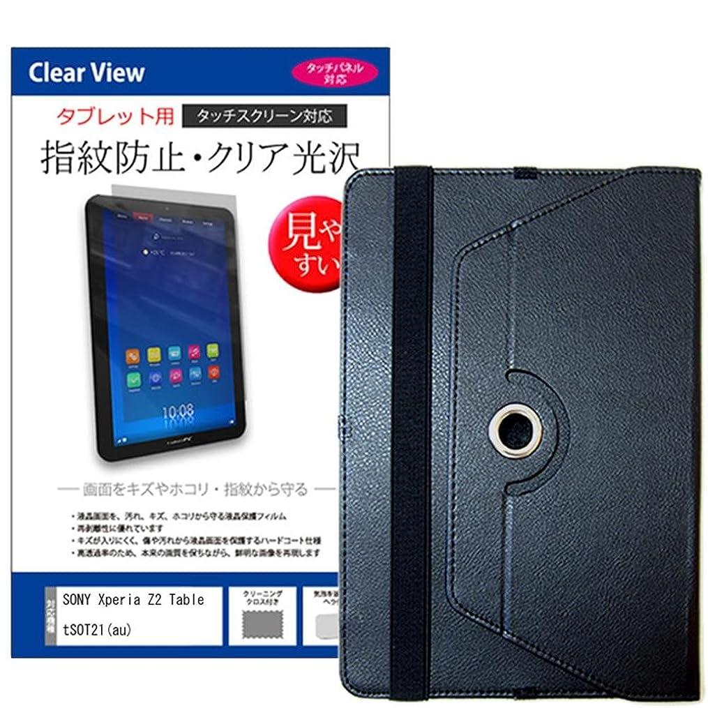 ピーススタンド意外メディアカバーマーケット SONY Xperia Z2 Tablet SOT21(au)【10.1インチ(1920x1200)】機種用 【360度回転スタンドレザーケース 黒 と 指紋防止 クリア光沢 液晶保護フィルム のセット】