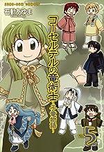 表紙: コーセルテルの竜術士~子竜物語~: 5 (ZERO-SUMコミックス) | 石動 あゆま