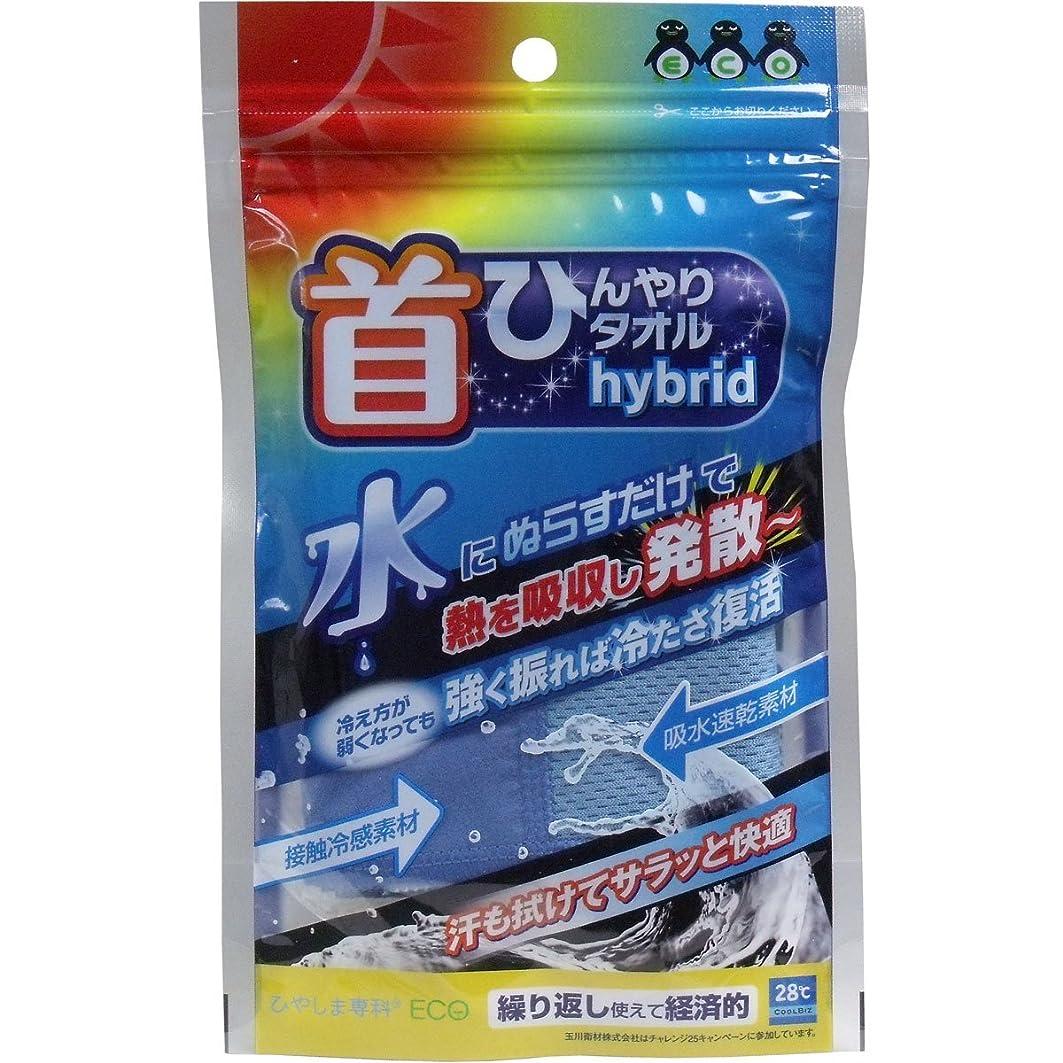 ぜいたく受ける一月冷やしま専科 首ひんやりタオルhybrid