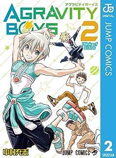 AGRAVITY BOYS 2 (ジャンプコミックスDIGITAL)
