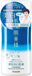 肌美精 ターニングケア美白 薬用美白乳液 130mL